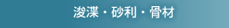 浚渫ポンプ(浚渫・砂利・骨材用ポンプ)