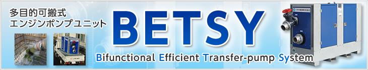 多目的可搬式エンジンポンプユニット「BETSY」Bifunctional Efficient Transfer-pump System