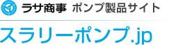 スラリーポンプ 製品サイト|ラサ商事