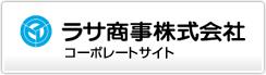 ラサ商事株式会社 コーポレートサイト