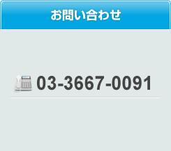 お問い合わせ 03-3667-0091
