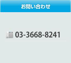 お問い合わせ 03-3668-8241