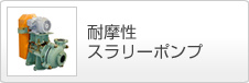 耐摩性スラリーポンプ