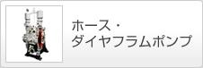 ダイヤフラムポンプ(ダイアフラムポンプ)