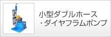 小型ダイアフラムポンプ(小型ダイヤフラムポンプ)