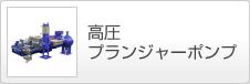 プランジャーポンプ(プランジャポンプ)・高圧ポンプ