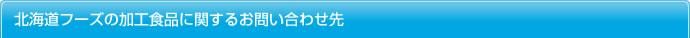 北海道フーズの加工食品に関するお問い合わせ先