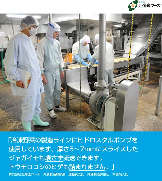 株式会社北海道フーズ様