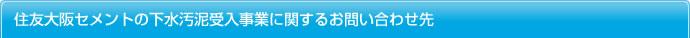 住友大阪セメント株式会社の下水汚泥受入事業に関するお問い合わせ先