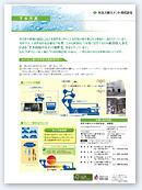 住友大阪セメント株式会社の「有機汚泥のセメント原料化」事業について