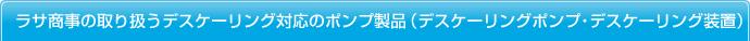 ラサ商事の取り扱うデスケーリング対応のポンプ製品(デスケーリングポンプ・デスケーリング装置)